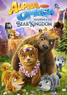 Альфа и Омега: Путешествие в медвежье королевство (2017)