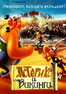 Астерикс и викинги (2006)