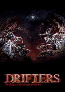 Дрифтеры (2016)