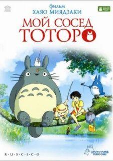 Мой сосед Тоторо (1988)