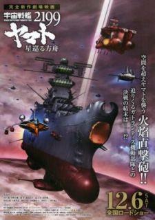 Космический линкор Ямато 2199: Звёздный ковчег (2014)