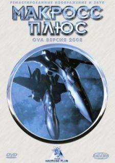 Макросс Плюс (1994)