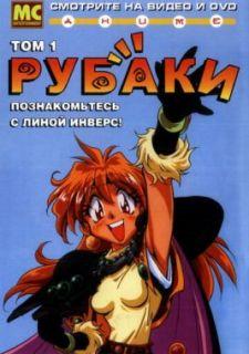 Рубаки (1995)