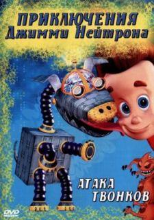 Приключения Джимми Нейтрона, мальчика-гения (1998)