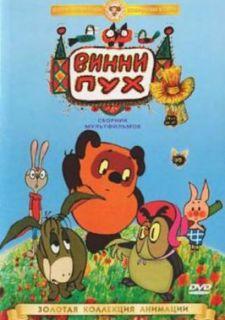 Винни Пух идет в гости (1971)
