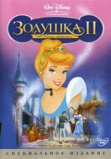 Золушка 2: Мечты сбываются (2002)