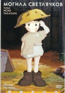 Могила светлячков (1988)