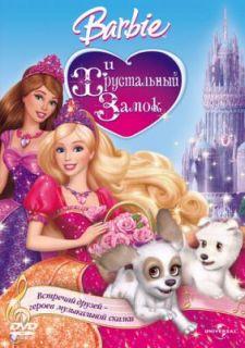 Барби и Хрустальный замок (2008)