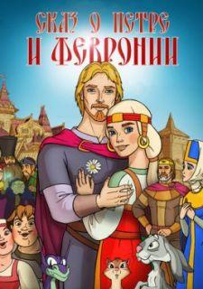 Сказ о Петре и Февронии (2017)