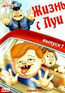 Жизнь с Луи (1995)