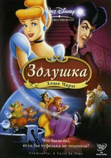 Золушка 3: Злые чары (2007)