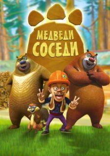 Медведи-соседи (2010)