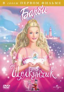 Барби и щелкунчик (2001)